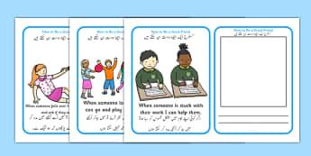 How To Be a Good Friend Cards Urdu Translation - urdu, how to be a good friend, friendship, friends, cards, flashcards, good, behaviour, friend, relationship