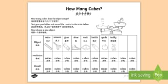 How Many Cubes Weight Activity Sheet English/Mandarin Chinese - Measurement, weight, weigh, non standard measures, measure, measuring, EAL