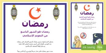 ملصق عرض حول شهر رمضان  - رمضان، وسائل عرض، إسلام، تقويم إسلامي