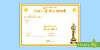 Hollywood Star of the Week Certificate Arabic/English - film, stars, walk of fame, oscars, actor, actress, EAL, Arabic. ,Arabic-translation