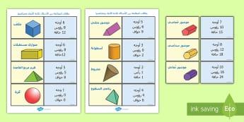 بطاقات المطابقة بين الأشكال ثلاثية الأبعاد و خصائصها - أشكال ، ثلاثية الأبعاد، بطاقات، خصائص، مفردات، كلمات،