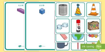立体图形分类练习 - 立体图形分类练习,正方体,长方体,球体,棱锥,圆锥,分类。