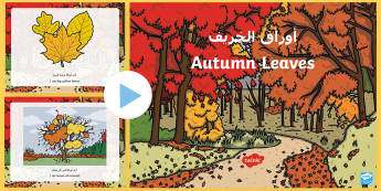 Autumn Leaves PowerPoint Arabic/English - emergent reader, Autumn, seasons, leaves, colourful leaves, weather, leaf, leaves EAL Arabic,Arabic-