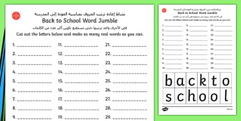 Middle East Back to School Word Jumble Activity Sheet Arabic/English - worksheet, word building, New Class, New School, Introduction, Team Building, UAE, Middle East.