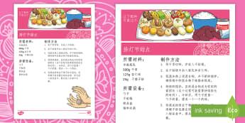 排灯节甜点食谱 - 排灯节,印度,甜点,食谱,节日,庆祝