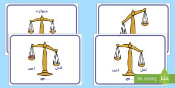 ملصقات مقارنة بين الأوزان - وزن، أوزان، مقارنة، ملصقات، عربي، حساب، رياضيات، القي