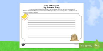Year 3 My Summer Story Activity Sheet Arabic/English - first week back, new class activities, new school year, woprksheet, All about me, writing about the