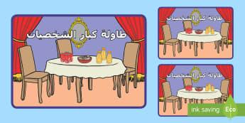 علامة طاولة كبار الشخصيات - شخص مهم جدا، طاولة الغداء، صف، طاولة الصف، ناس، كرسي