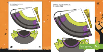 Simple Halloween 3D Witch Paper Model Activity English/Mandarin Chinese - halloween, witches, pumpkins, festivals, ks1 festivals.  EAL