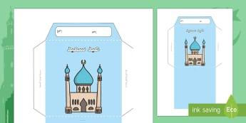نشاط محفظة النقود للعيد - عيد الفطر، رمضان، النقود، رياضيات، احتفالات، العيد، ر