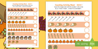 My Counting Autumn Activity Sheet English/Mandarin Chinese  - counting worksheet, autumn, counting, activity, how many, foundation numeracy, counting on, counting
