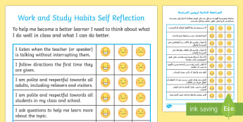 Work and Study Student Self Assessment Checklist Arabic/English - Student Self Assessment toolswork and study habitslearning reflectionsgoal settingportfolioslearning
