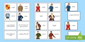 بطاقات لطلبة الإحتياجات الخاصة عن شخصيات و مكان