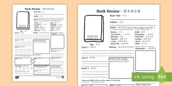 In-Depth Book Review English/Mandarin Chinese - Book review, writing template,book, author, fiction,non-fiction, EAL