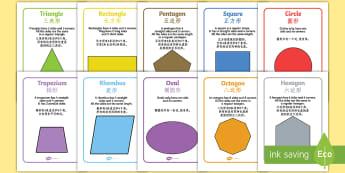 2D Shape Information Poster English/Mandarin Chinese - 2D Shape Information Posters - 2d shape posters, 2d shapes, shape display, 2d shape properties, shap