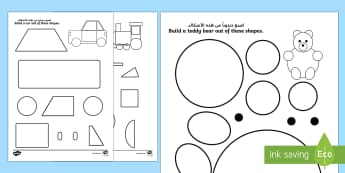 Shape Building Activity Sheet Arabic/English - Shape Building Activity Sheet - shapes, shape, build, maths, numeracy, shpes, numracy, shaoe, matsh,