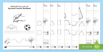 Line Handwriting Activity Sheets Arabic/English - Line Handwriting Worksheets - education, home school, child development, children activities, free,