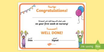 First Week Award Certificates Arabic/English - Firs t Week Award Certificates,  first week, award, scroll, reward, award, certificate, medal, rewar