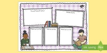 نموذج ملون لكتابة مراجعة كتاب  - مراجعة كتاب، كتابة، قراءة، الكتابة، عربي، القراءة، نش