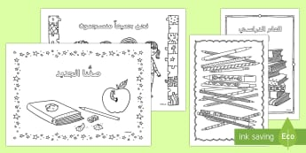 أوراق التلوين التي تساعد على التركيز بموضوع العودة إلى المدرسة  - التلوين، الذي يساعد على التركيز، العودة إلى المدرسة، ا