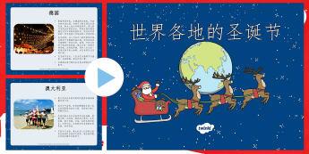 世界各地的圣诞节讲解幻灯片 - 圣诞节,节日,庆典,世界各地,庆祝方式