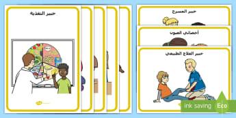 ملصقات عرض الأشخاص الذين يساعدوننا   مساعدينا الخبراء الصحيون -  معالج النطق، أخصائي العلاج الطبيعي، أخصائي العلاج، طب