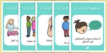 ملصقات عن الأسلوب الجيد - الأسلوب الجيد، وسائل تعليمية