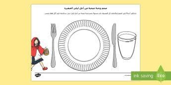 نشاط تصميم وجبة صحية لليلى الصغيرة  - نشاط، طعام صحي، ورقة عمل، تصميم، علوم، صحة, Arabic