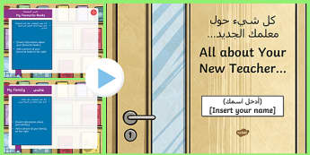 Middle East All about Your New Teacher Editable PowerPoint Arabic/English - teacher introduction, New Class, New School, Introduction, Team Building, UAE, Middle East.