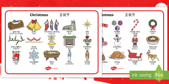 Christmas Word Mat English/Mandarin Chinese - Christmas, xmas, word mat, writing aid, tree, advent, nativity, santa, father christmas, Jesus, tree