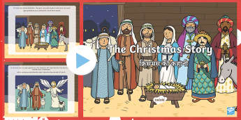 The Nativity Christmas Story PowerPoint English/Hindi  - Jesus, small story, illustrations, Christmas, king, star, dream, stable, Mary, EAL