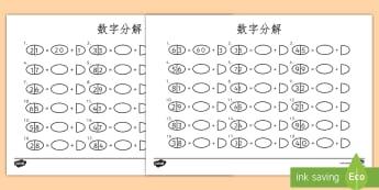 个位和十位数字分解练习 - 数字,数字分解,个位,十位,数学