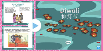 All about Diwali PowerPoint English/Mandarin Chinese - Diwali Information PowerPoint - diwali, information, powerpoint, religion,diwalli, dwali, dawali, de