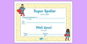 Super Spelling Award Arabic Translation - arabic, super spelling award, super, spelling, spell, how to spell, skills, certificates, award, well done, reward, medal, rewards, school, general, certificate, achievement