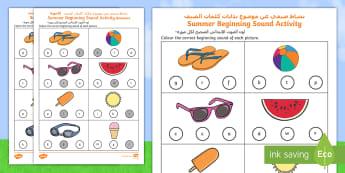 * NEW * Summer Words Beginning Sounds Activity Sheet Arabic/English - seasonal, phonics, listen, identify, beach, translation