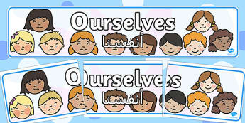 Ourselves Display Banner Arabic Translation - arabic, ourselves, banner
