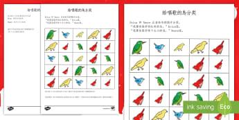 给会唱歌的鸟分类数学练习 - 圣诞节,会唱歌的鸟,分类,数学练习