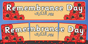 Remembrance Day Banner Arabic Translation - arabic, remembrance day