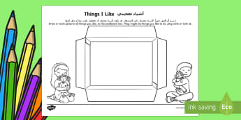 Things I Like Activity Sheet Arabic/English - back to school, first week back, all about me, likes, preferences, worksheet, EAL,Arabic-translation