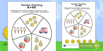 Number Matching Pegs Summer Themed Activity English/Mandarin Chinese - Number Matching Pegs Activity Summer Themed - summer, matching, pegs, summertime, Timw, mathching,