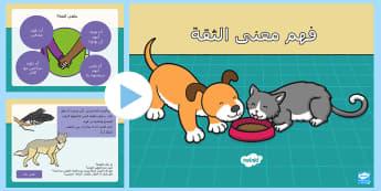 بوربوينت حول مفهوم الثقة  - صداقة، دراسات اجتماعية، حكايات إيسوب، ثقة، صداقة,Arabic