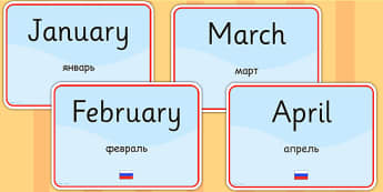 Months of the Year Signs EAL Russian Version - language, display