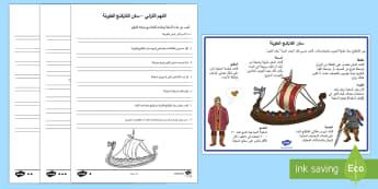 سفن الفايكنج - أوراق عمل متمايزة للفهم القرائي