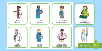 Hospital Role Play Badges Arabic/English  - Hospital Role Play, hospital resources, name badges, identity, EAL
