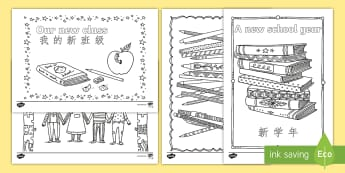 Back to School Themed Mindfulness Colouring Pages English/Mandarin Chinese - Back to School Themed Mindfulness Coloring - adult colouring, returning, new starters, academic year