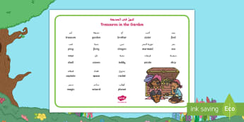 Treasures in the Garden Word Mat Arabic/English - key vocabulary, find, write, spell, phrases, EAL, Arabic.,Arabic-translation