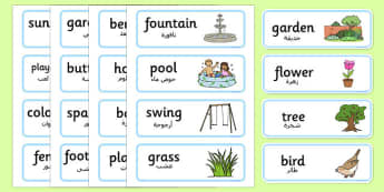 Garden Word Cards Arabic Translation - arabic, garden, word cards, word, cards, back garden, outside