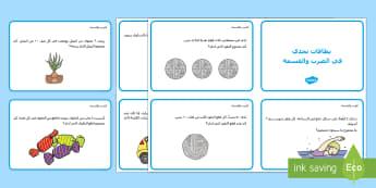 بطاقات تحدي في الضرب والقسمة - حساب، عربي، رياضيات، القسمة، الضربن ضرب الأعداد، تمار