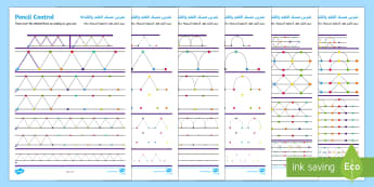 Pencil Control Pattern Activity Sheets Arabic/English  - pencil control, motor skills, literacy, writing, handwriting, fine motor, EAL, worksheets
