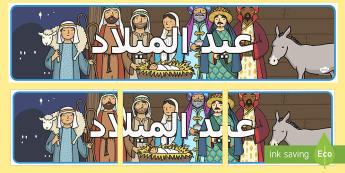 ملصق عرض عيد الميلاد - عيد الميلاد، أعياد، احتفالات، وسائل عرض، ملصق، ,Arabic